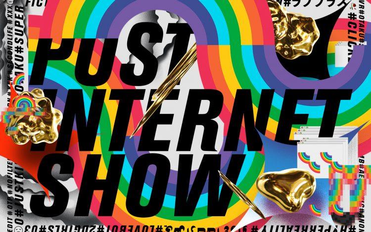 buntes Plakat der Ausstellung Post Internet Show